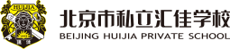 Beijing Huijia Private School 北京私立汇佳学校
